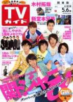 TV Guide 5月6日 2011