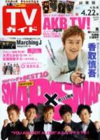TV Guide 4月22日 2011