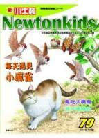 新小牛頓雜誌 4月號 2011 第79期