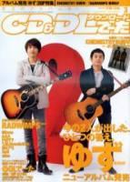 CD data 3月號 2011