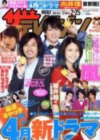 TV週刊 2月25日 2011