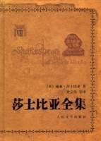 莎士比亞全集(全八冊)