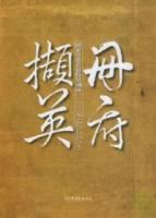 冊府擷英︰2009國家珍貴古籍特展圖錄(繁體版)