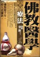 佛教醫學療法