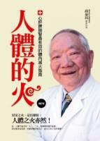 人體的火:心 肝 脾 肺 腎,最有效的體內滅火指南 增訂版