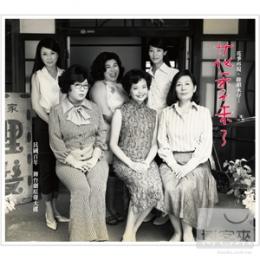 O.S.T / 【花季未了】百年舞台劇原聲大大碟