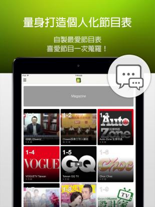 【關鍵App】《癮雜誌》翻閱影音雜誌的最佳選擇 (Android搶先上)