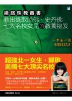 梁旅珠教養書:教出錄取哈佛 史丹佛七大名校女兒的教養祕笈