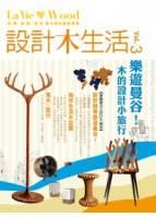 設計木生活vol.3︰樂遊曼谷!木的設計小旅行