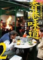 香港味道2:街頭巷尾民間滋味