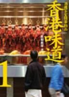 香港味道1:酒樓茶肆精華極品
