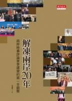 解凍兩岸20年:兩岸時事評論家李建榮的第一手觀察