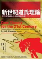 新世紀道氏理論 提升投資績效的關鍵技術指標