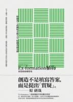 原研哉。Ex-formation植物:視覺藝術聯想集