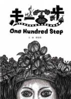 走一百步 One Hundred Step
