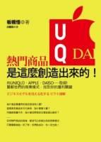 熱門商品是這麼創造出來的!:向UNIQLO APPLE DAISO……取經!圖解他們的商業模式,找到