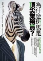 為什麼斑馬是頂尖業務員?