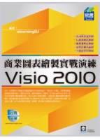 Visio 2010 商業圖表繪製實戰演練 附範例VCD