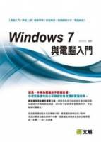 Windows 7與電腦入門 附光碟
