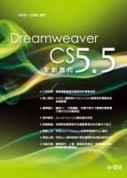 Dreamweaver CS 5.5全新進化