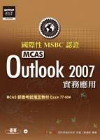 國際性MCAS認證Outlook 2007實務應用 附光碟