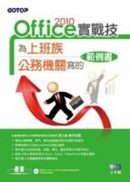 Office 2010實戰技:為上班族 公務機關寫的範例書