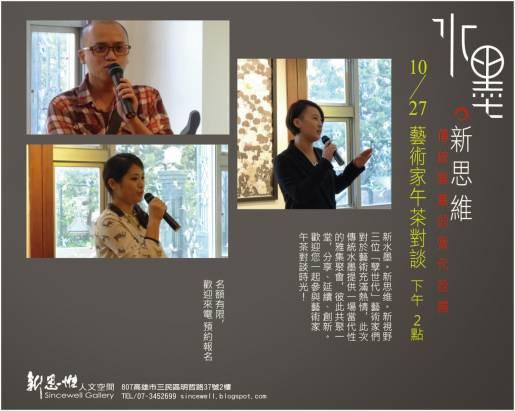 【水墨。新思维】傳統雅集的當代詮釋  10/27(日) 藝術家午茶對談