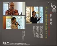 【水墨。新思维】傳統雅集的當代詮釋 10 27 日 藝術家午茶對談