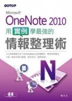 Microsoft OneNote 2010:用實例學最強的情報整理術