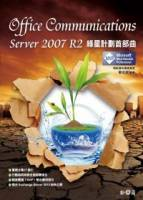 Office Communications Server 2007 R2 綠星計劃首部曲