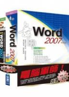 電腦軍師:舞動Word 2007中文版含SOEZ2u多媒體學園—Word 2007〈43014+48