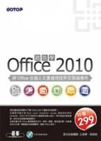 跟我學Office 2010:將Office從個人文書處理提昇至雲端應用 附光碟