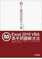 看!就是比你早下班-50個Excel VBA高手問題解決法