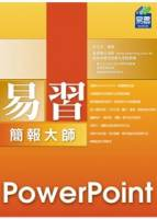 易習 PowerPoint 2010 簡報大師 附範例VCD