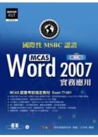 國際性MCAS認證Word 2007實務應用 第二版 附光碟