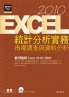 Excel 2010統計分析實務:市場調查與資料分析 附光碟