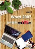 Word 2007 文件製作 必殺108例 附光碟
