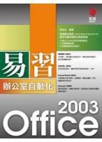 易習 Office 2003 辦公室自動化 附VCD