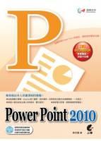 達標!PowerPoint 2010 附光碟
