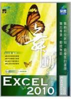 舞動 Excel 2010 中文版 附VCD