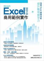 Microsoft Excel 2010 商用範例實作 附光碟