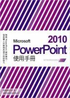 Microsoft PowerPoint 2010 使用手冊 附1片光碟片