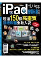 iPad HD APP終極玩樂特輯