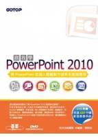 跟我學PowerPoint 2010 附贈全書影音教學光碟及範例檔