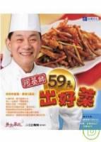美食鳳味 阿基師59元出好菜 隨書附贈「120分鐘料理DVD」&「如何開一家熱炒店的創業秘笈」別冊