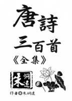 唐詩三百首全集