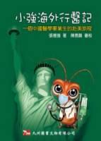 小強海外行醫記:一個中國醫學畢業生的赴美旅程