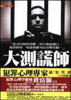 大測謊師︰犯罪心理專家破案實錄