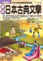 圖解日本古典文學