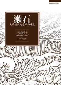 《漱石—文豪消失的童年和母愛》 深入一代文壇大師的內心世界
